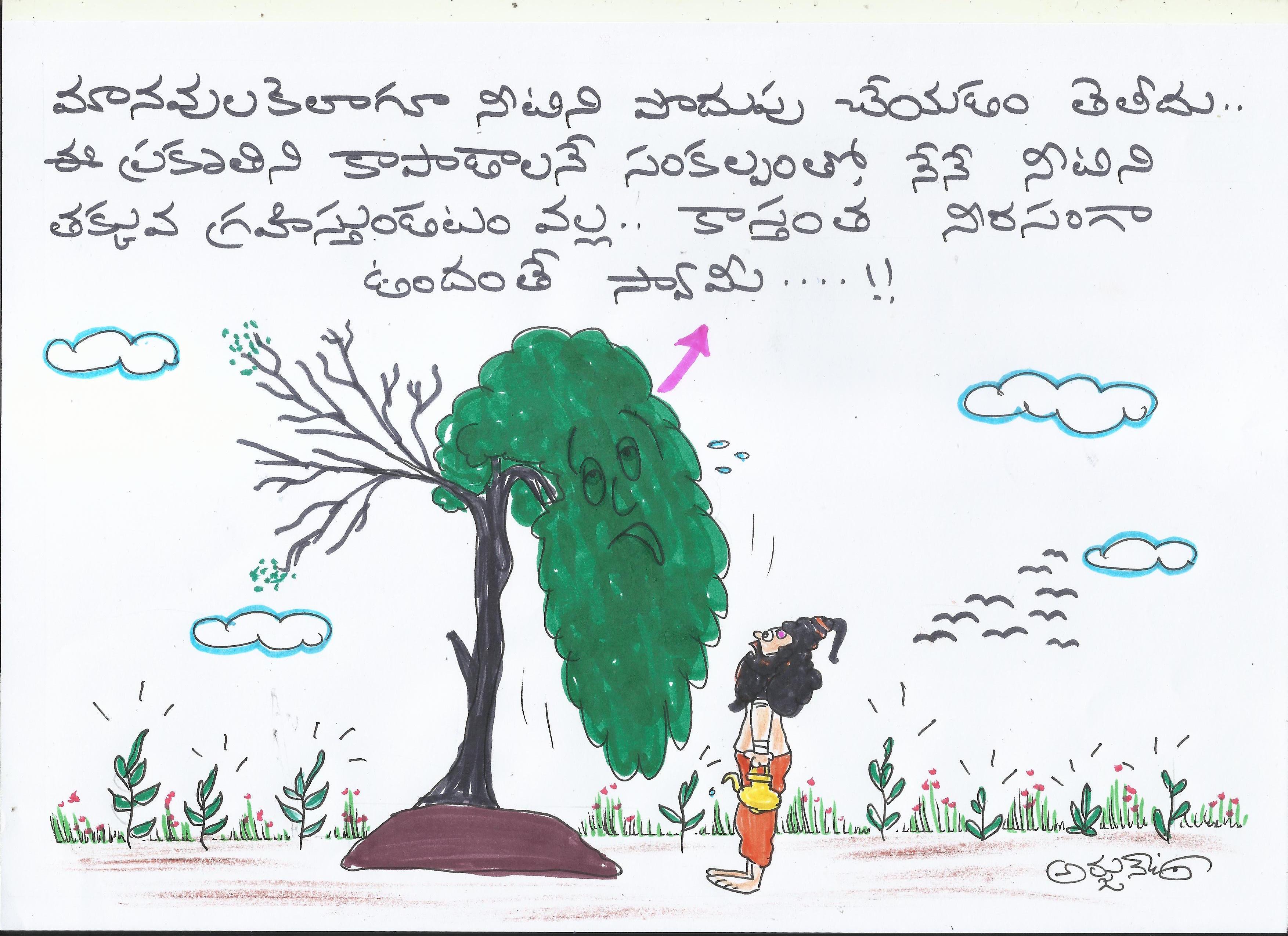 Ugadi Cartoon Potee Ki 001