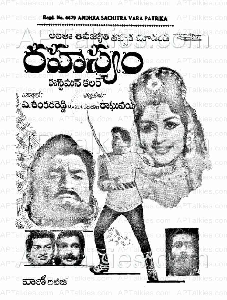 Rahasyam - 1967