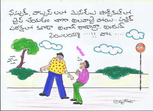 Ugadi Cartoon Potee Ki