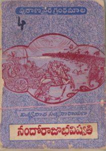 NandorajaBhavishyati